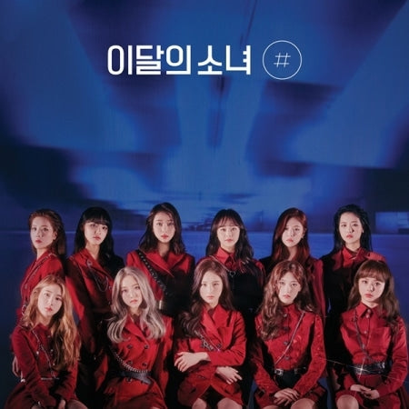 Loona - [#] - Normal Edition (A/B) - J-Store Online