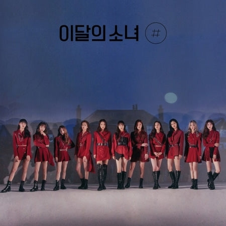 Loona - [#] - Limited Edition (A/B) - J-Store Online