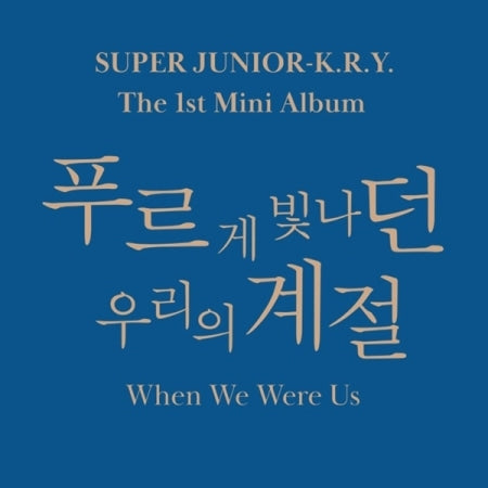 Super Junior K.R.Y - When we were us - J-Store Online