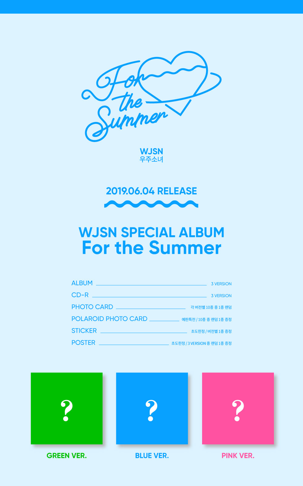 WJSN - For the Summer (Special Album) - J-Store Online