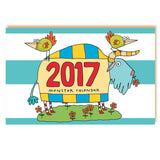 CLEARANCE * 2017 Calendar - fishcakes