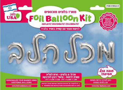 16 inch From All My Heart Hebrew Silver Foil Balloon Letters AIR FILLED ONLY