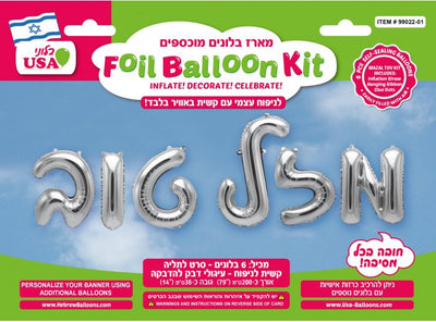 16 inch Mazel Tov Hebrew Silver Foil Letter Balloons AIR FILLED ONLY