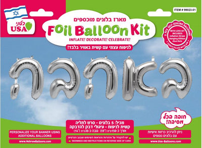 16 inch With Love Hebrew Silver Foil Letter Balloons AIR FILLED ONLY