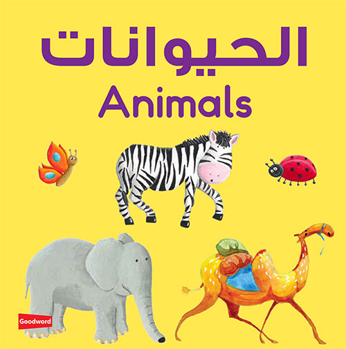 Arabic Animals (Boardbooks)