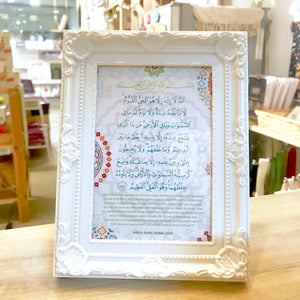 """Quran 2:255"" Table Frame"