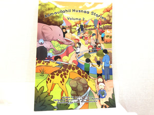 Asmaaullaahil Husnaa Short Stories Volume 2