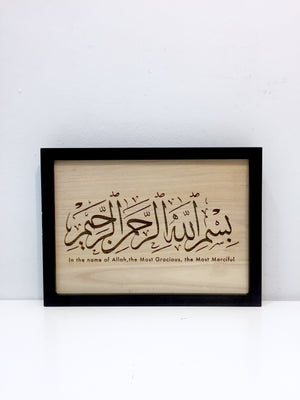 Medium Wood Frame - Bismillah