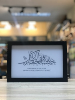 Sufficient - Arabic Lightbox