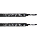 Japanese Katakana Laces - Black - LaceSpace