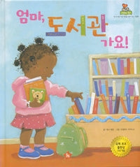 Republic of Korea translation of Lola at the Library
