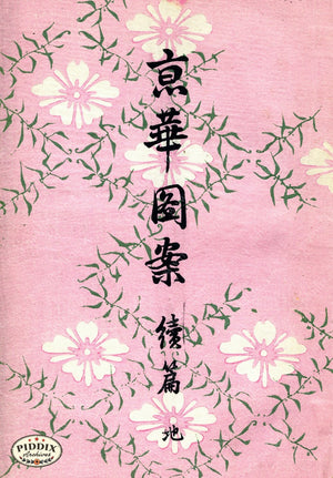 Japanese Woodblock Patterns Pdxc6416 Color Illustration