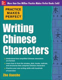 Practice Makes Perfect: Writing Chinese Script - ABC Books