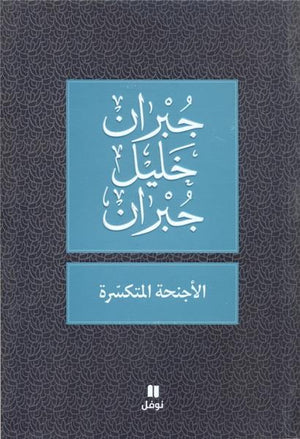 الأجنحة المتكسرة - ABC Books