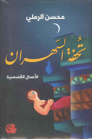 تحفة السهران - ABC Books