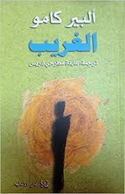 الغريب - ABC Books