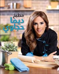 مطبخ ديما حجاوي - ABC Books