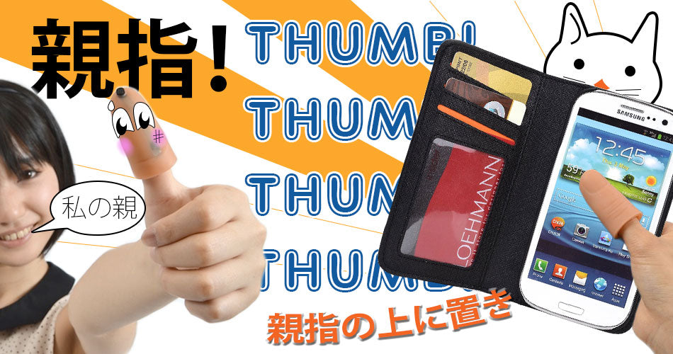 Top_weirdest_Japanese_inventions_for_the_tablet