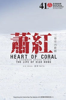 Heart of Coral 蕭紅