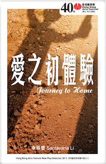 Journey to Home 愛之初體驗