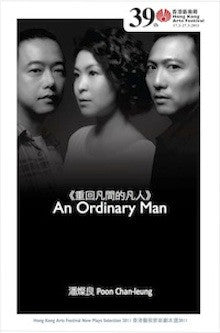 An Ordinary Man 重回凡間私凡人