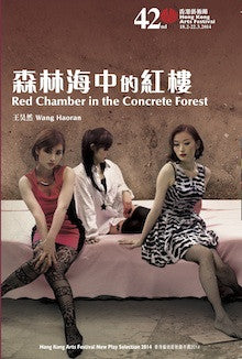 Red Chamber in the Concrete Forest 森林海中的紅樓