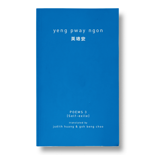 Yeng Pway Ngon Poems 3: Self-Exile by Yeng Pway Ngon