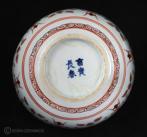 Imari bowl, red, blue, green designs on white
