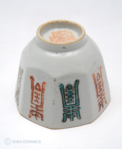 choko cup, symbols painted on white exterior