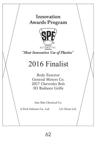 62 Body Exterior:  3D Radiator Grille - 2016 Finalist