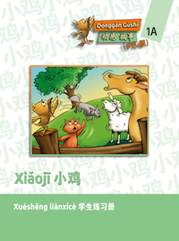 Xiǎojī - Student Workbooks (minimum of 20)