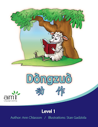Dòngzuò - Readers (minimum of 6)