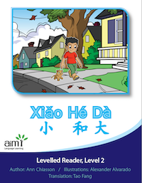 Xiǎo Hé Dà - Readers (minimum of 6)