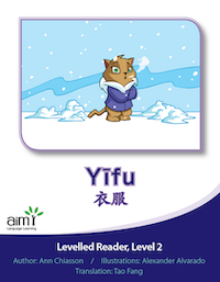 Yīfu - Readers (minimum of 6)