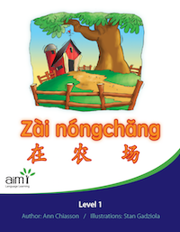 Zài nóngchǎng - Readers (minimum of 6)