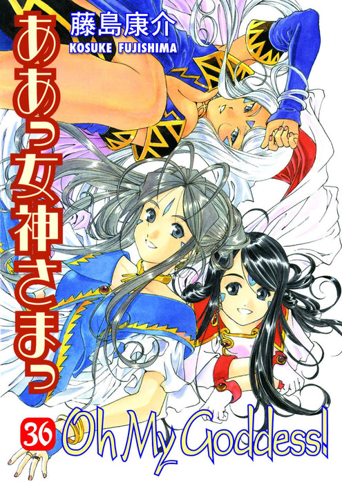 OH MY GODDESS TP VOL 36