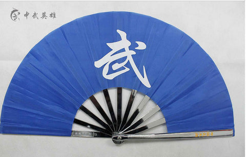 Blue Metal Wu Sign Tai Chi Fan - Wudang Store