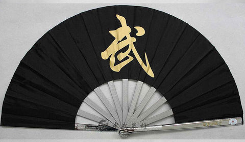 Black Metal Wu Sign Tai Chi Fan - Wudang Store