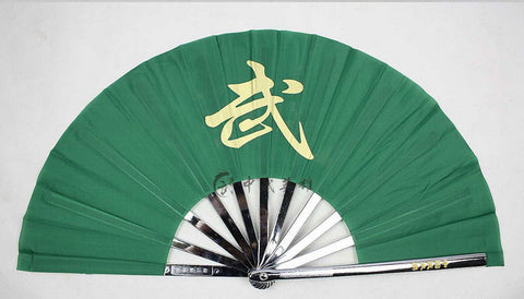 Green Metal Wu Sign Tai Chi Fan - Wudang Store