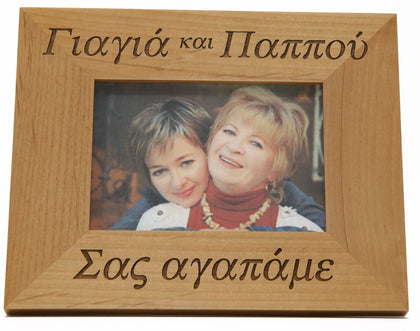 Γιαγιά και Παππού Σας αγαπάμε (Yiayia and Pappou We love you), Grandmother and Grandfather We love, Greek sentiment phrase engraved onto a wooden frame.