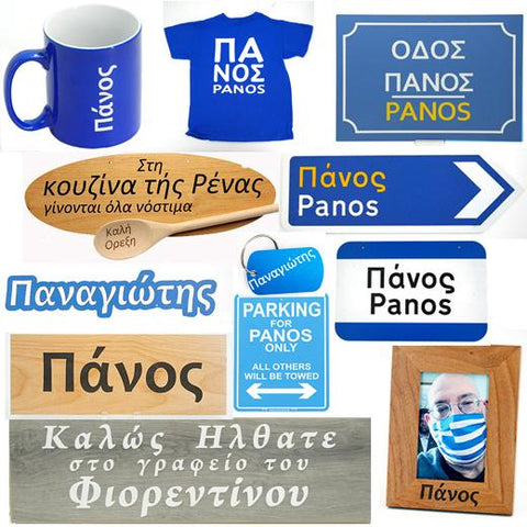 Greek name gifts