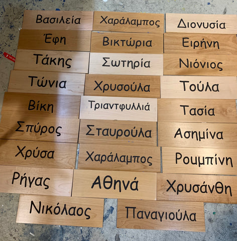 Greek Names on Wood Sale