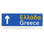 Greece street sign
