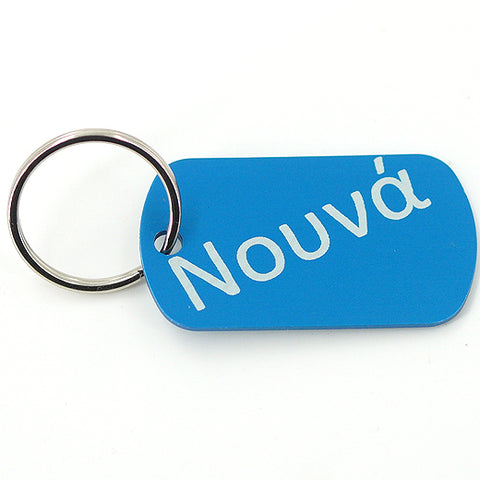 Greek Νουνά, Godmother, Key Chain