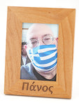 Greek Name Picture Frame