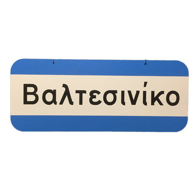 Replica of older style Greek city limits sign