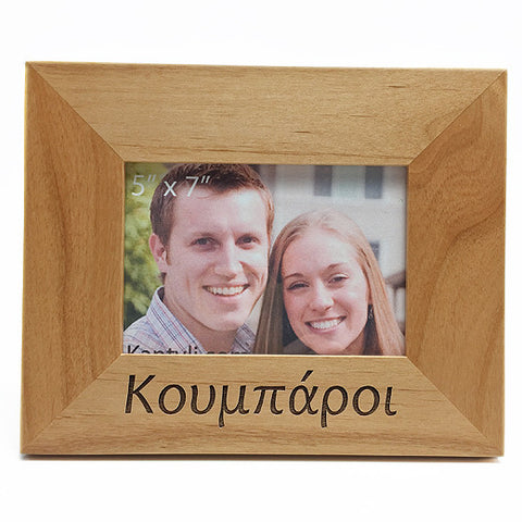 Koumbari (Κουμπάροι) Greek Picture Frame