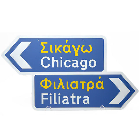 village greek road signs