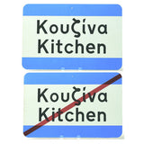 Pair of Kitchen signs that are printed in Greek and English
