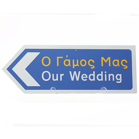 greek wedding road sign